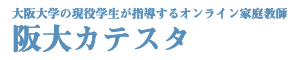 阪大カテスタ【オンライン家庭教師】