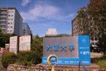 大阪大学家庭教師アルバイト